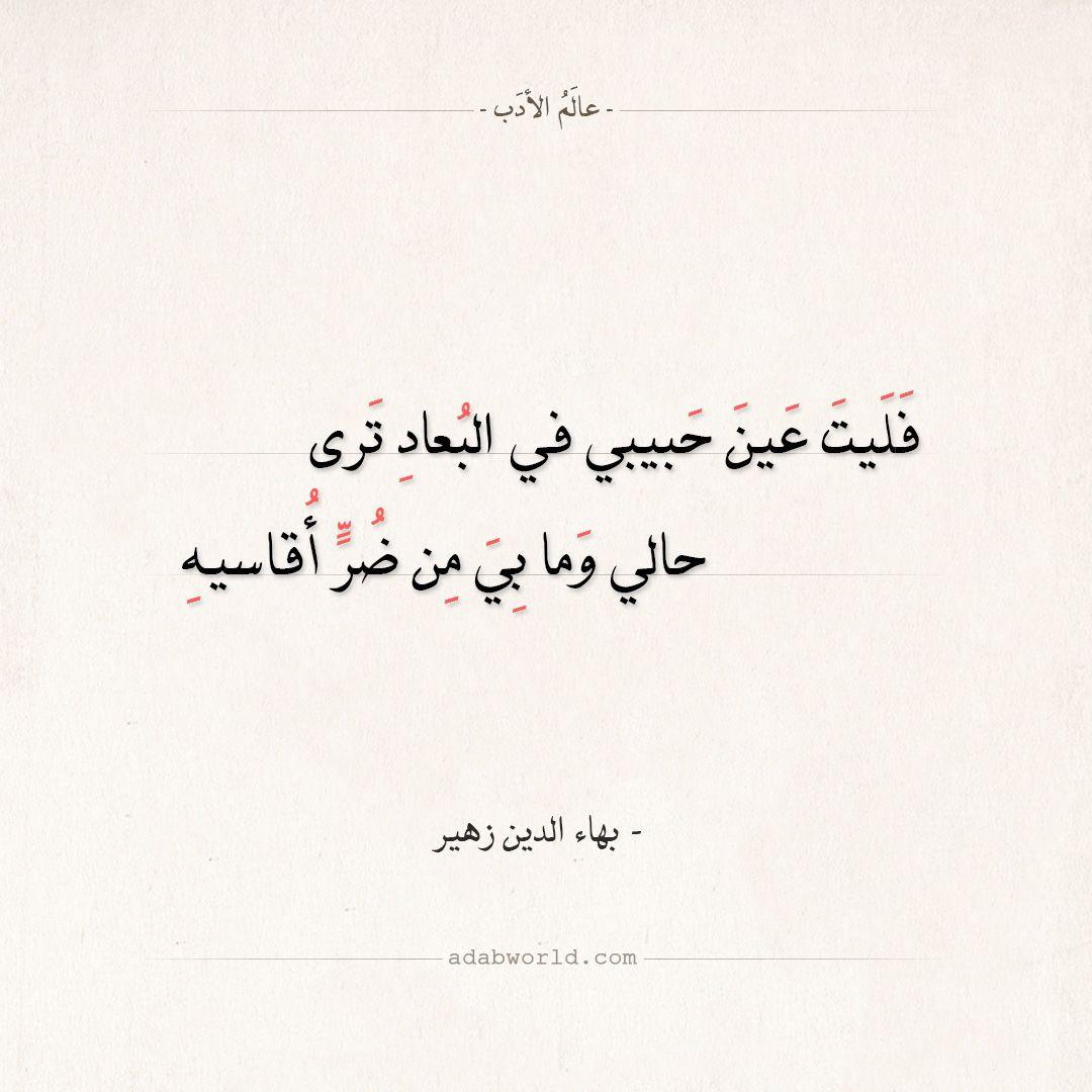 شعر بهاء الدين زهير فليت عين حبيبي في البعاد ترى عالم الأدب Quran Quotes Love Quote Posters Words Quotes