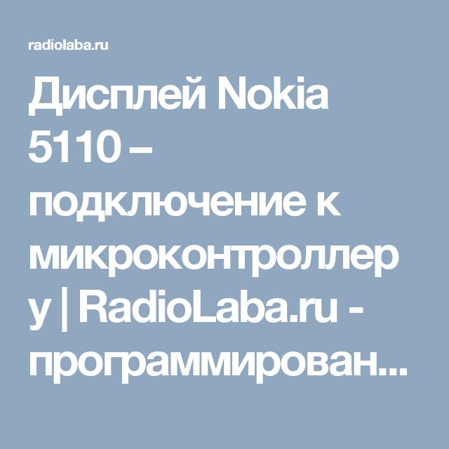 nokia 5110 arduino русский шрифт