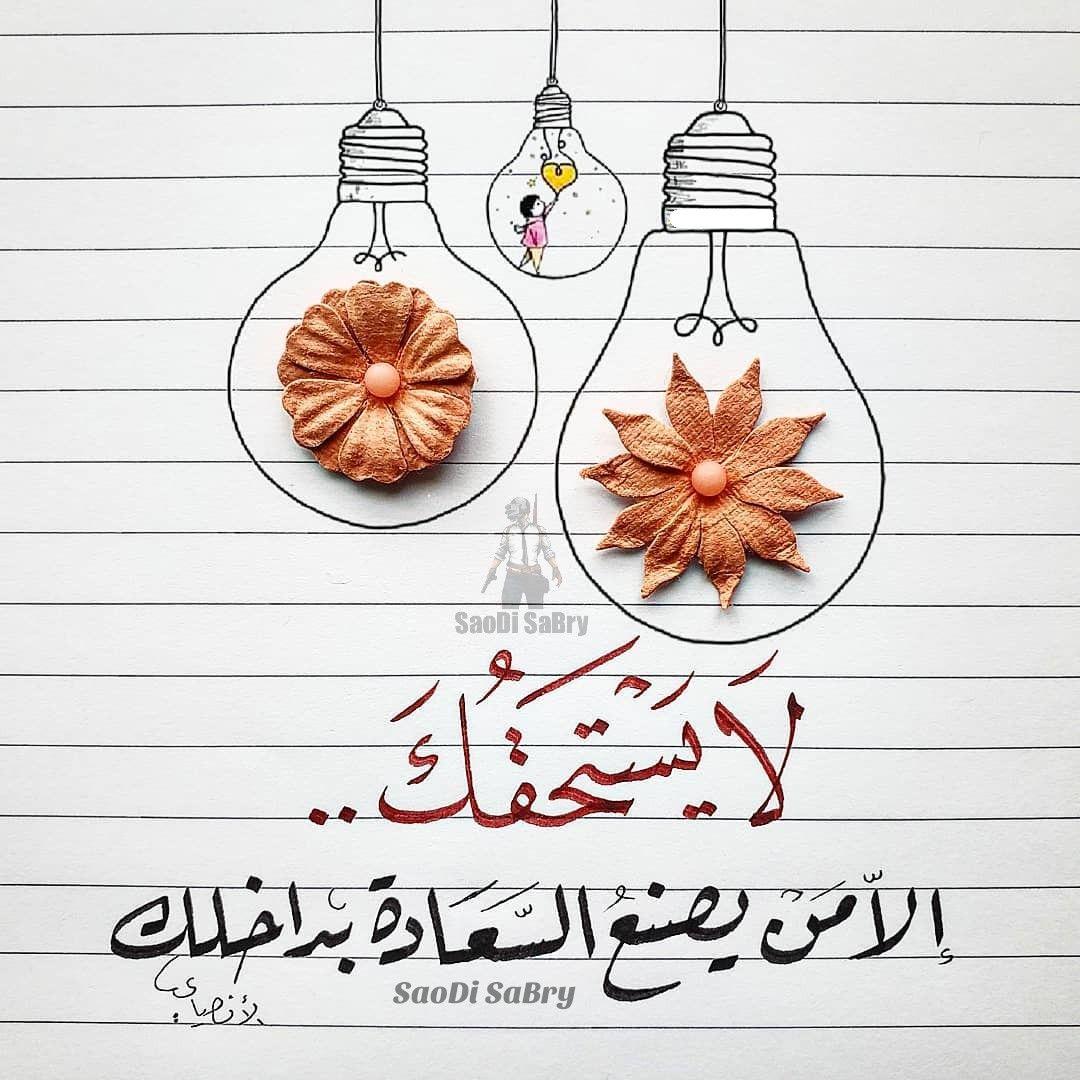 لا يستحقك الا من يصنع Sweet Love Quotes Beautiful Arabic Words Proverbs Quotes