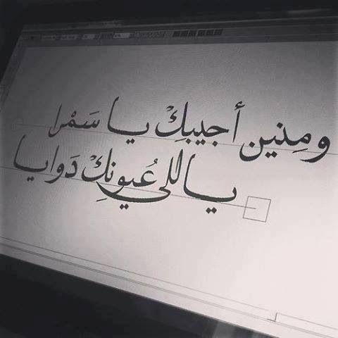 ياللي عيونك دوايا Quotes Arabic Quotes Words