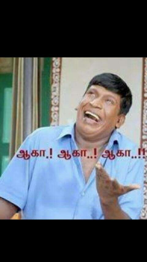 Vadivelu Images : vadivelu, images, Husband, Comedy, Memes,, Tamil, Funny, Picture, Quotes