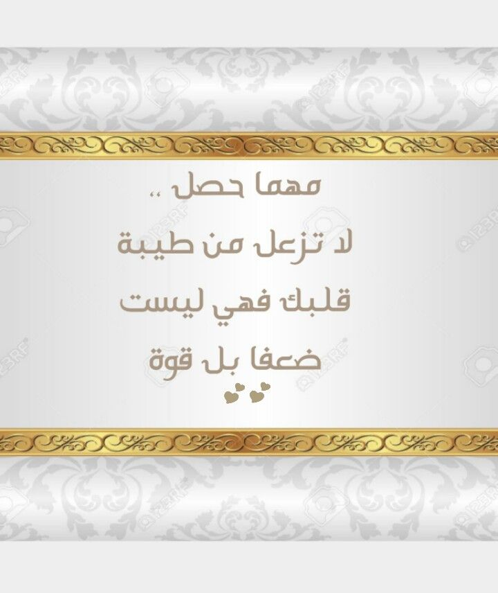 طيبة قلبك قوة Arabic Words Me Quotes Quotes