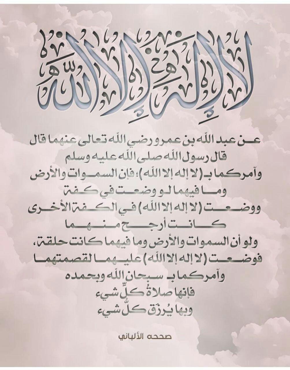 فضل لا ٱله إلا الله اللهم صل وسلم وبارك على محمد وعلى آله وصحبه اجمعين Arabic Calligraphy Personalized Items