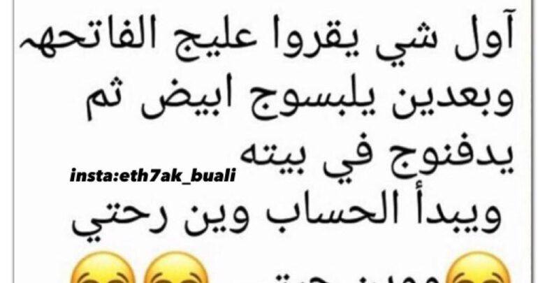 افضل نكت مضحكة في العالم هتنسيك نفسك Arabic Calligraphy I 9 Calligraphy