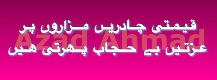 Sabaa...   poetry & Love   Pinterest   Urdu quotes, Wisdom and ...