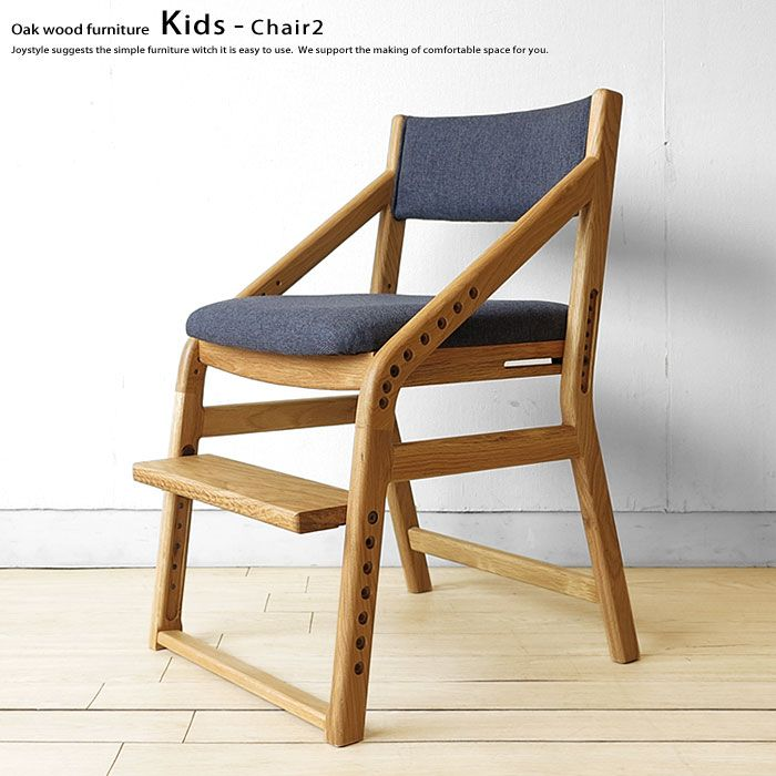 49cc9447c5181f ナラ無垢材 木製椅子 成長に合わせて子供から大人まで使えるナラ材の子供チェア 勉強椅子ダイニングテーブルや学習デスクと合わせて使える天然木のキッズチェア  ...