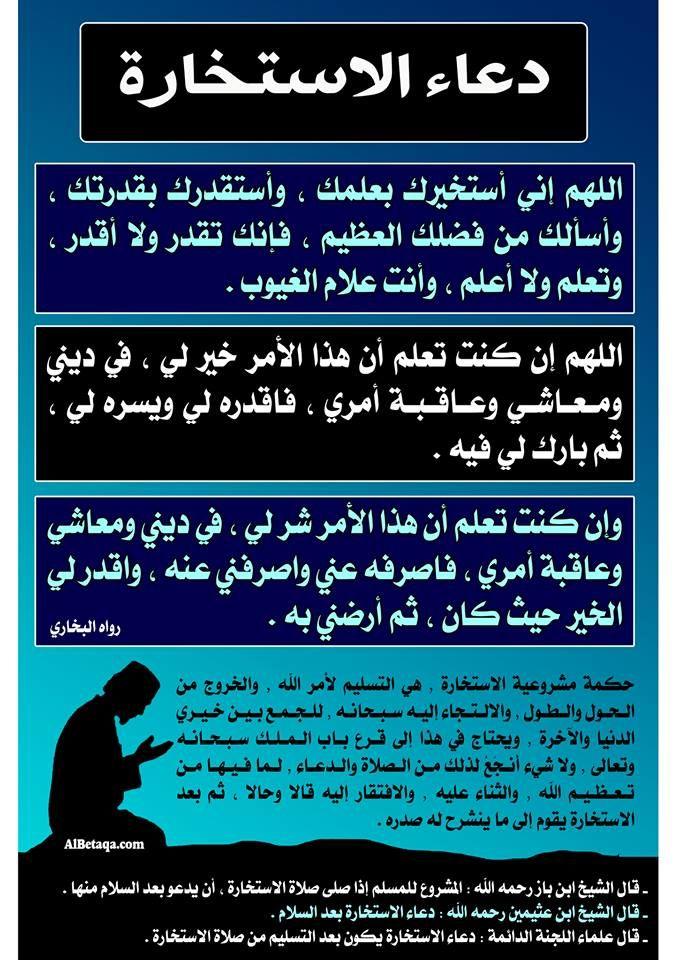 دعاء الاستخارة Islam Facts Islam Beliefs Islamic Quotes Quran
