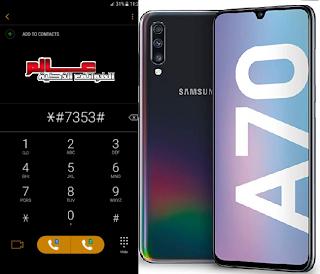 جميع أكواد هاتف سامسونج جالاكسي Codes For Samsung Galaxy A70 Galaxy A71 Galaxy A70s Galaxy Samsung Galaxy Phone Galaxy Phone