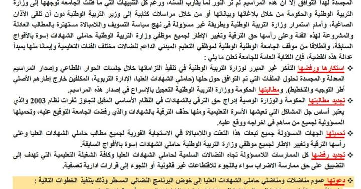 ملف حاملي الشهادات الجامعة الوطنية لموظفي التعليم تدعو لخوض إضراب وطني أيام 5و6و7 أكتوبر 2020