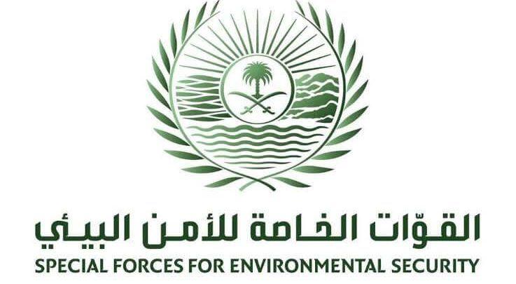 وظائف الأمن البيئي 1441 على موقع التوظيف أبشر الإلكتروني Special Forces