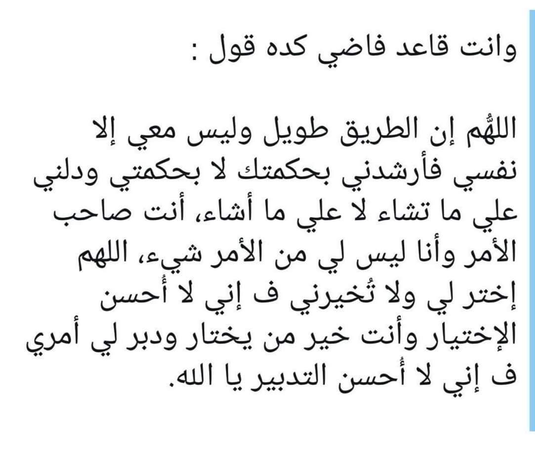 Pin By Marwa Sami On قرءان و دعاء و ذكر Math Math Equations
