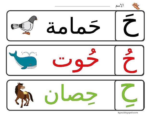 حرف الحاء لرياض الاطفال Arabic Alphabet For Kids Arabic Alphabet Letters Arabic Alphabet