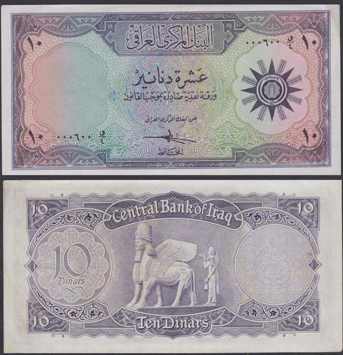 أول عملة عراقية ورقية صدرت بعد تحويل العراق من النظام الملكي الى الجمهوري أصدار سنة 1959 Baghdad Iraq Iraq Baghdad