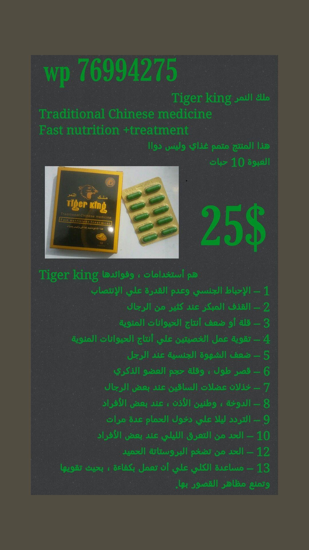 25 للطلب لبنان 0096176994275 تايجر كينج Tiger King Traditional Chinese Medicine Chinese Medicine 10 Things