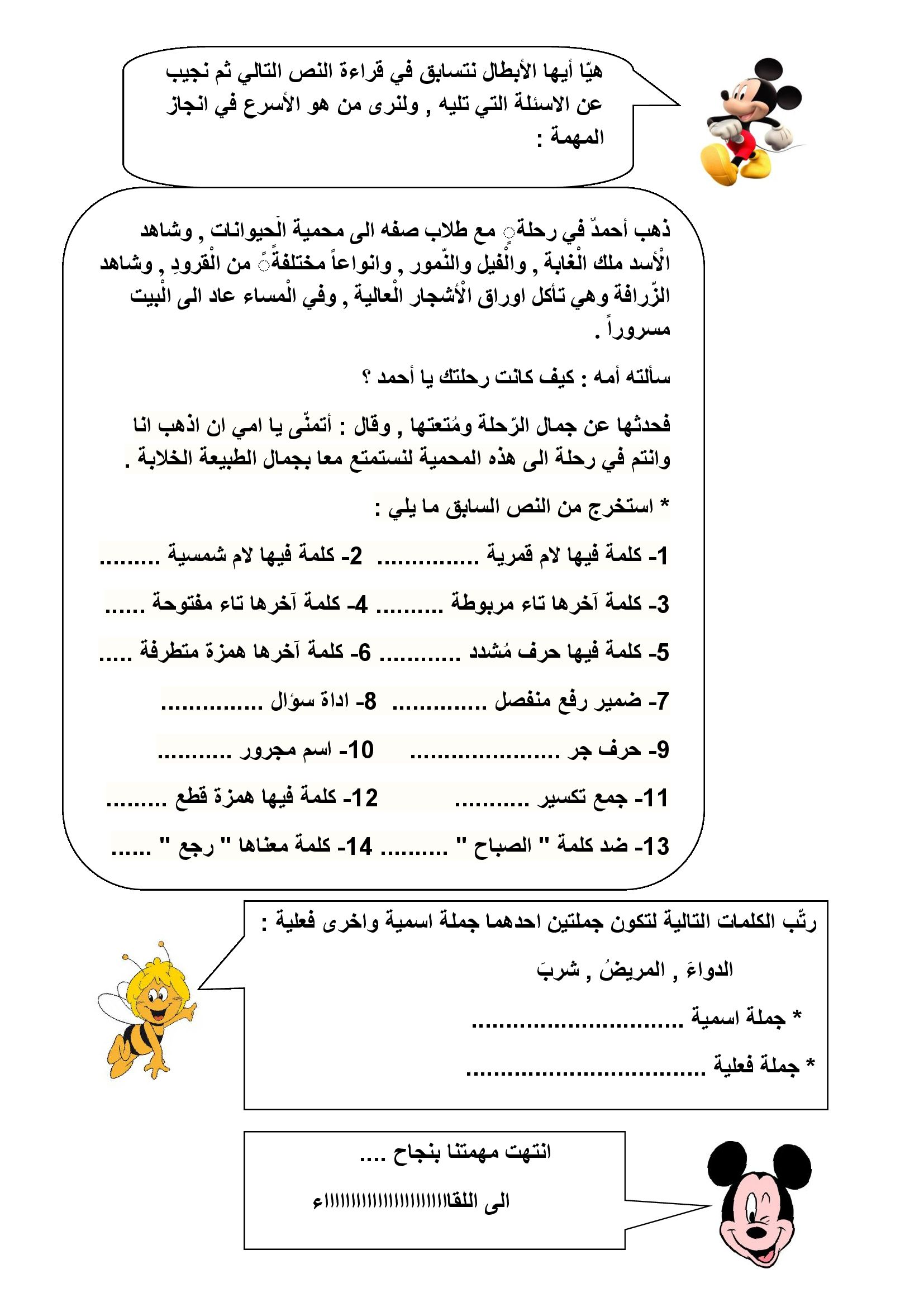 pin by abir ghorbel on learning arabic worksheets education. Black Bedroom Furniture Sets. Home Design Ideas