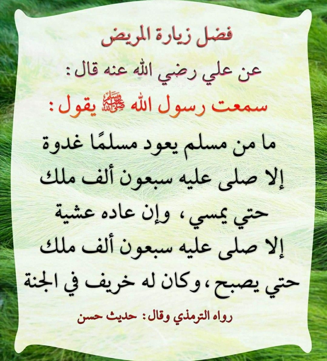 Pin By Nadjet Mihoubi On Faith ايمان Islam Hadith Calligraphy