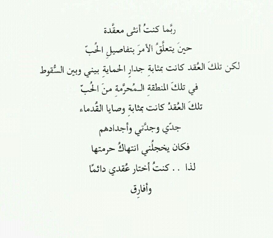 Pin By Quiet Presence On لعله يبقى سرا My Affection Words Literature Arabic
