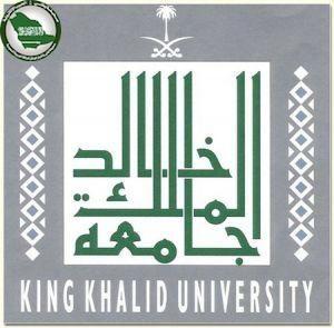صحيفة وطني الحبيب الإلكترونية Khalid University Logo Government Logo