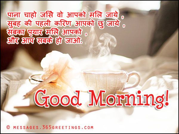 Good Morning Messages in Hindi | Good morning messages, Tagalog love  quotes, Love quotes for her