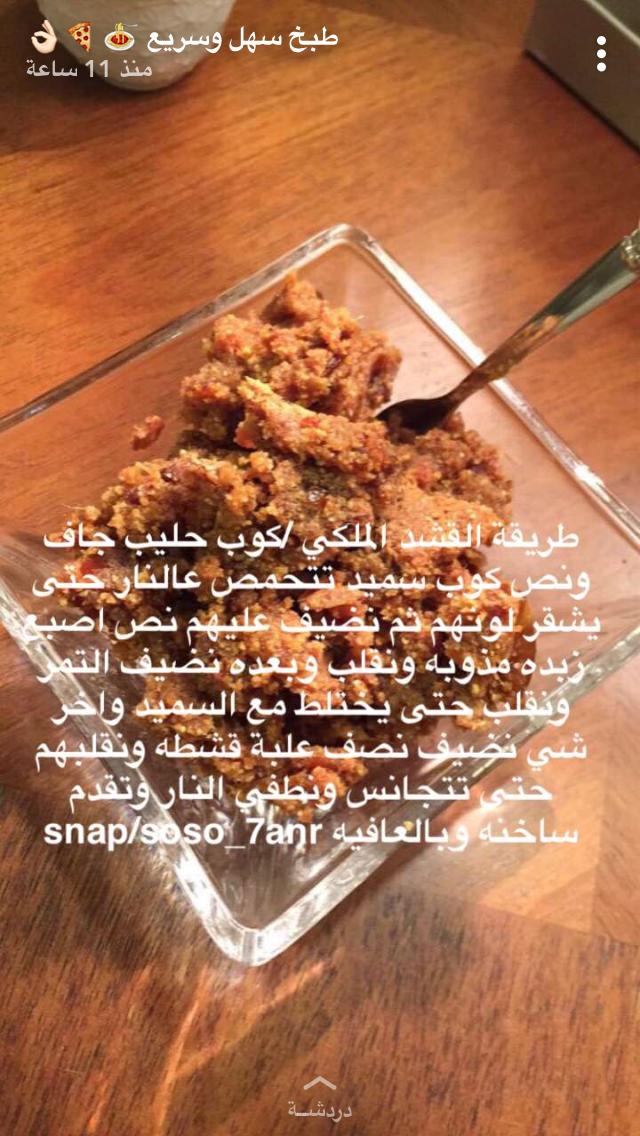 Pin By Ebt198 On طبخ Arabic Food Food Breakfast