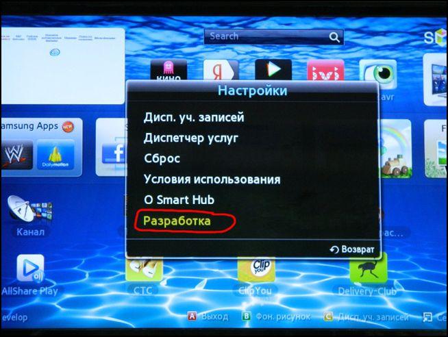 Скачать приложение забава для телевизора
