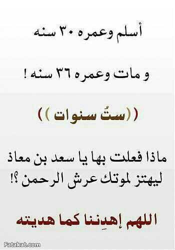 سعد بن معاذ رضي الله عنه صحابة المصطفى رضي الله عنهم Islamic Quotes Quran Verses Quotes