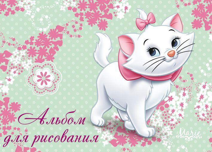 Maries Manor Hello Kitty: Pin By Natalija On Aristocats