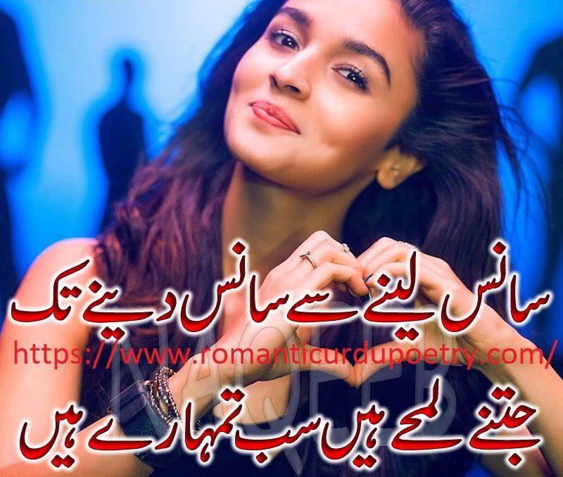 Dating in and shayari ✔️ 2021 love best urdu 199+ 😘