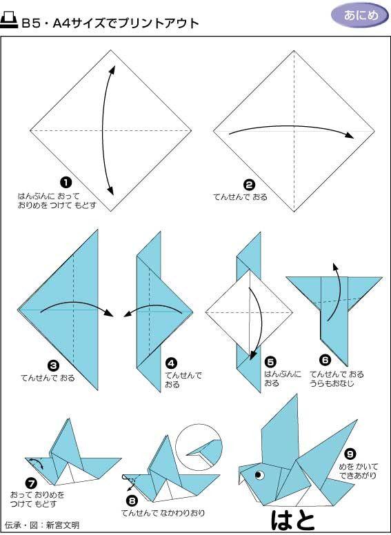 Origami Pigeon Diagram