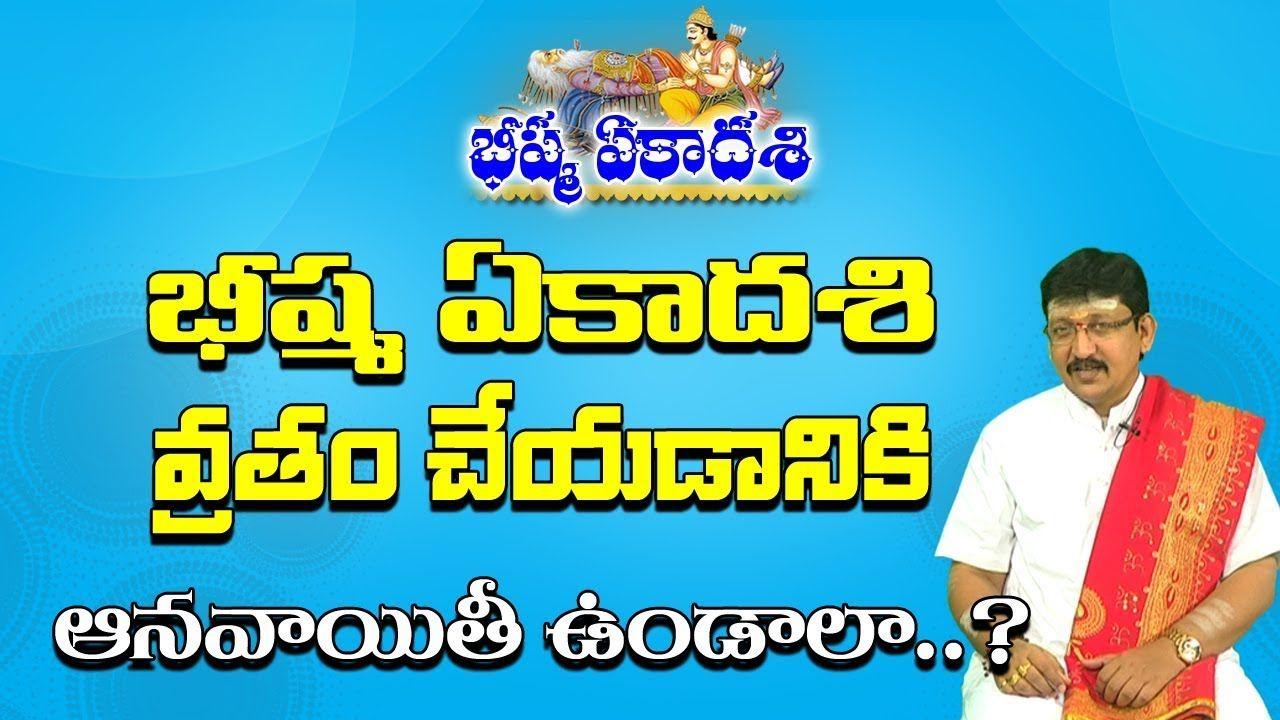 భ ష మఏక దశ వ రత చ య యడ న క ఆనవ య త ఉ డ ల Bhishma Ekadasi Bhi Devotions Tv Telugu