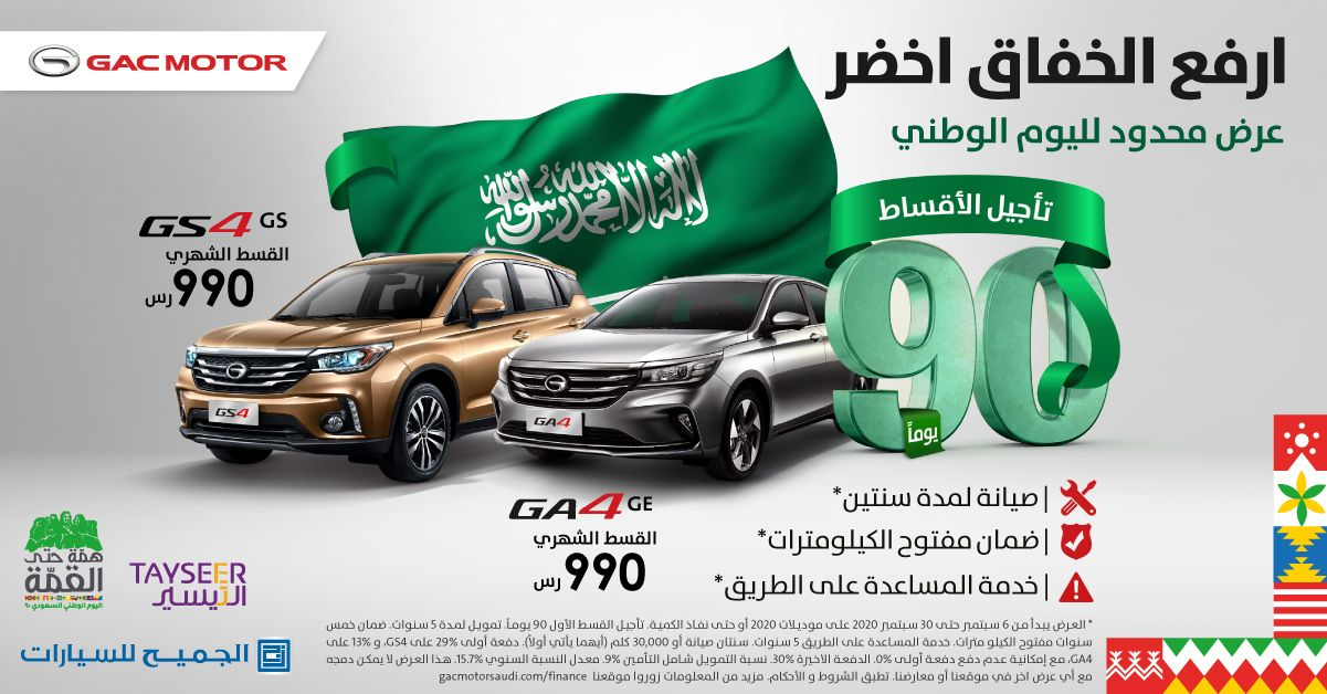 عروض اليوم الوطني 90 الجميح للسيارات عرض محدود لليوم الوطني عروض اليوم Toy Car National 90 S