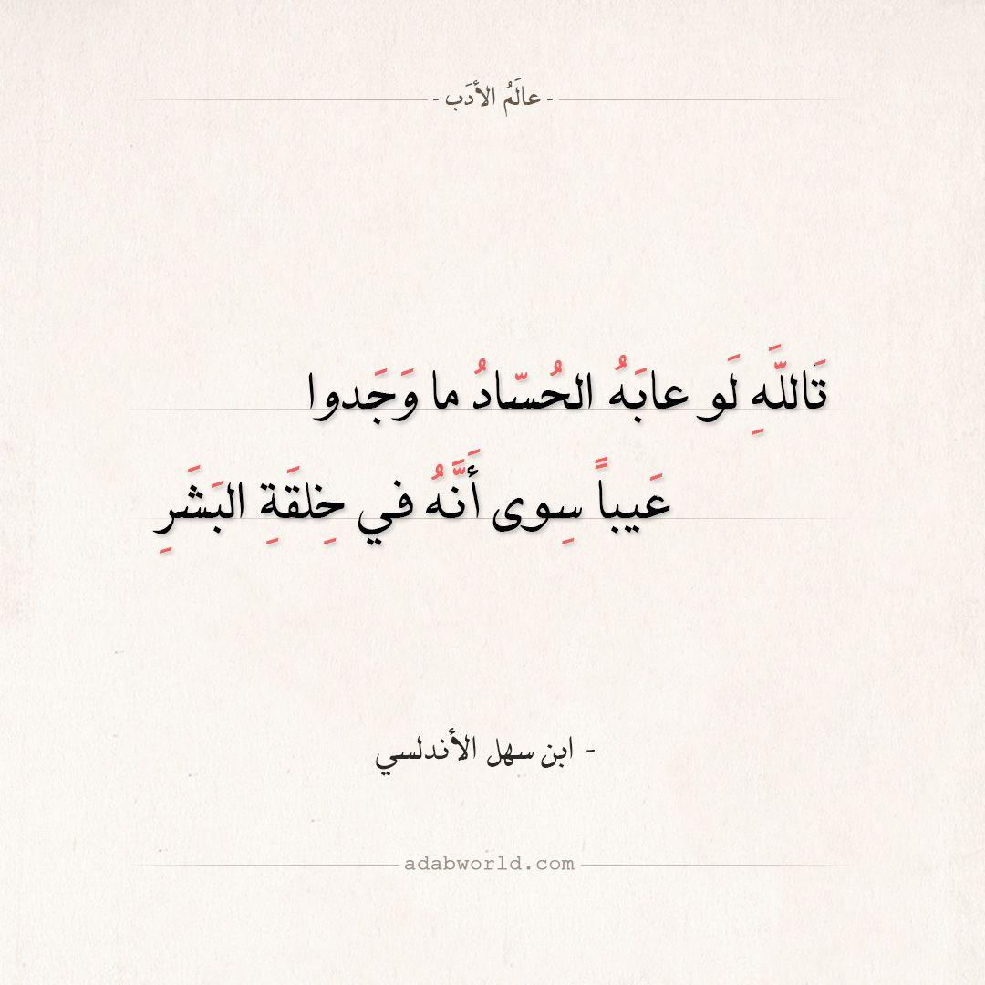 شعر ابن سهل الأندلسي تالله لو عابه الحساد ما وجدوا عالم الأدب Cool Words Romantic Quotes Islamic Love Quotes
