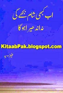 All Urdu PDF Novels: Ab Kabhi Shaam Bujhegi Na Andhera Hoga By Aneeza S...