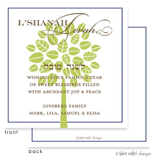 Rosh Hashanah Blue Border Tree Flat Greeting Card Rosh