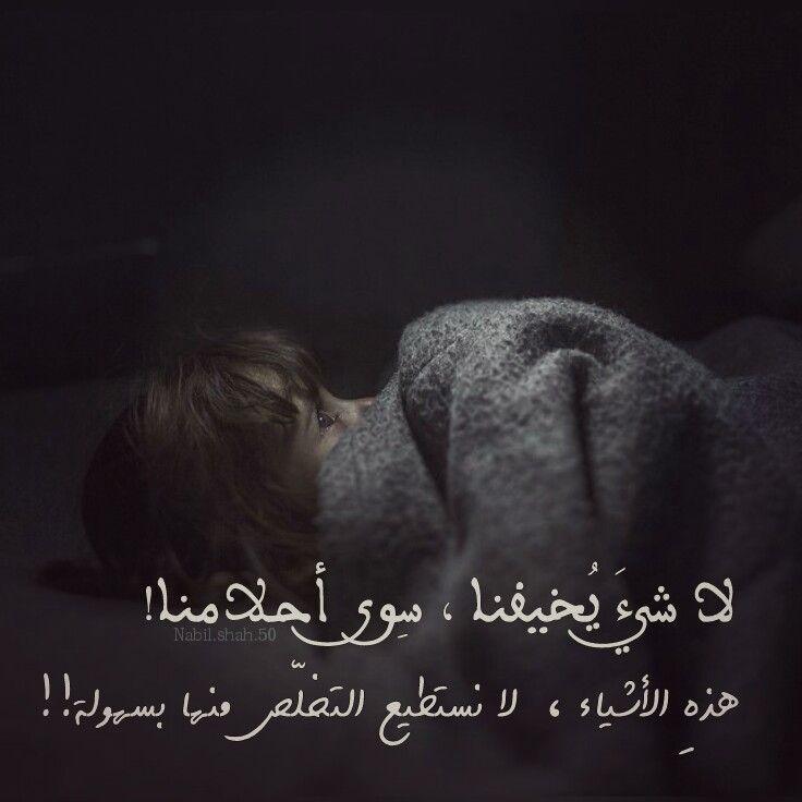 لا شيء ي خيفنا سوى أحلامنا حلم نوم خوف ظلام تصميم تصميمي تصاميم كلام كلمات انستا انستغرام انستقرام انستقرامي عربي بالعربي Nabil Kids Sleep Sleep Slayer Anime
