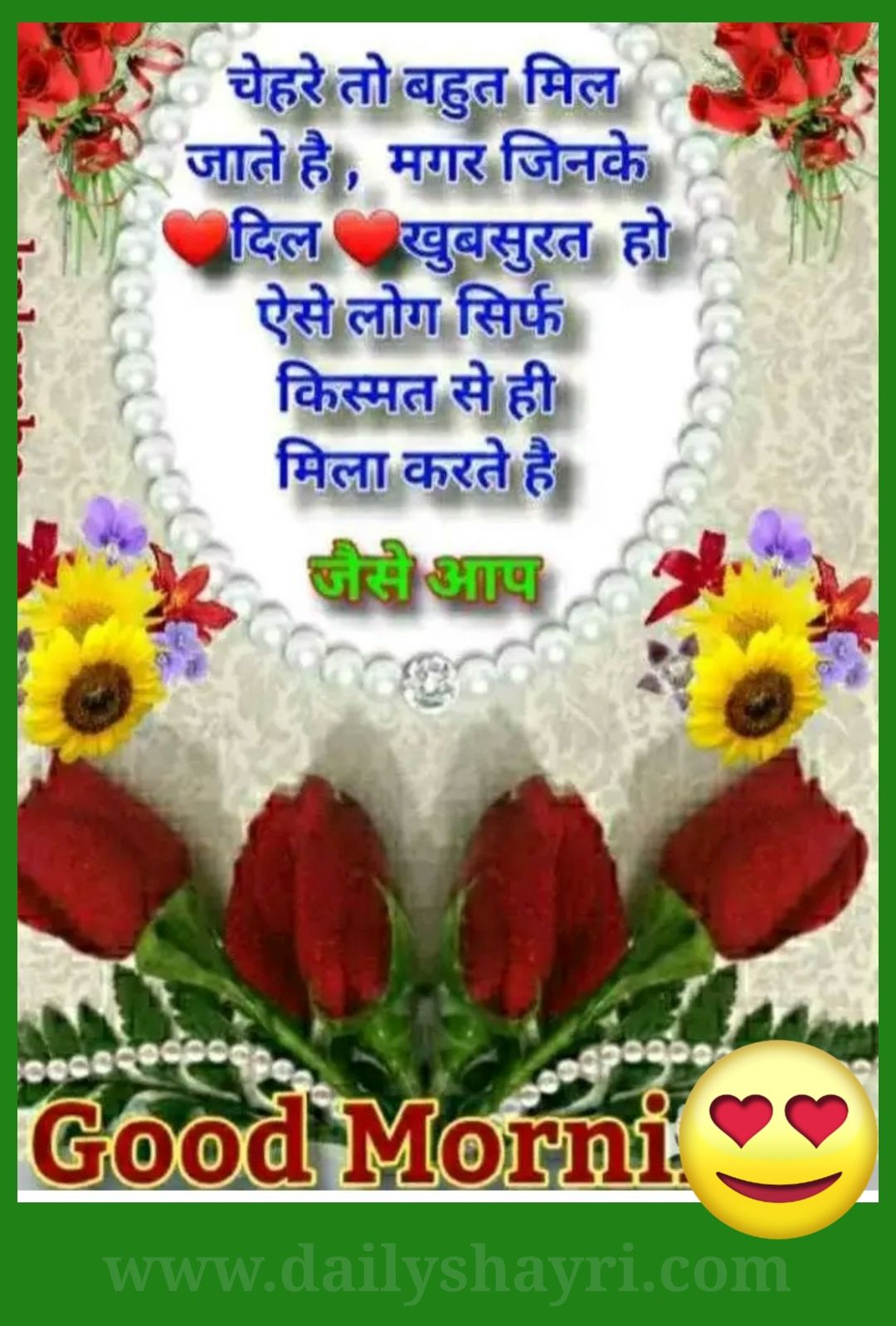 2020 Best Good Morning Shayari Images Hindi Shayari Love Shayari Love Quotes Good Morning Friends Images Good Morning Wishes Friends Good Morning Wishes Gif