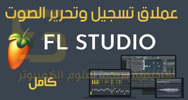 برنامج Fl Studio كامل أحدث إصدار أفضل برنامج تسجيل وتعديل وتحرير الصوت للكمبيوتر Uig Incoming Call Screenshot Incoming Call