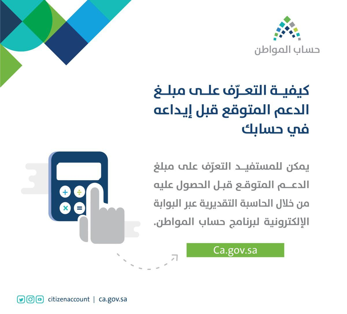حساب المواطن يمكن استعلام مبلغ الدعم قبل الإيداع بهذه الطريقة Public