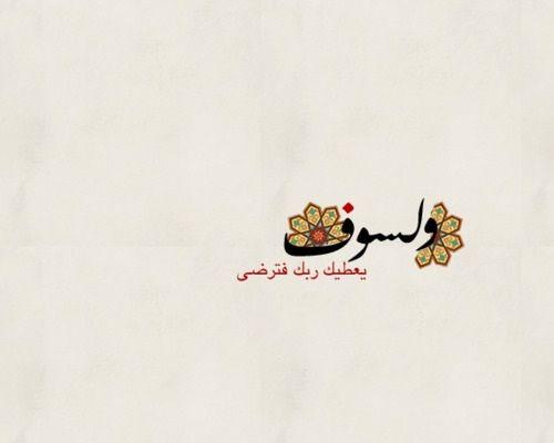ولسوف يعطيك رب ك فترضى Word Art Islamic Pictures Arabic Art