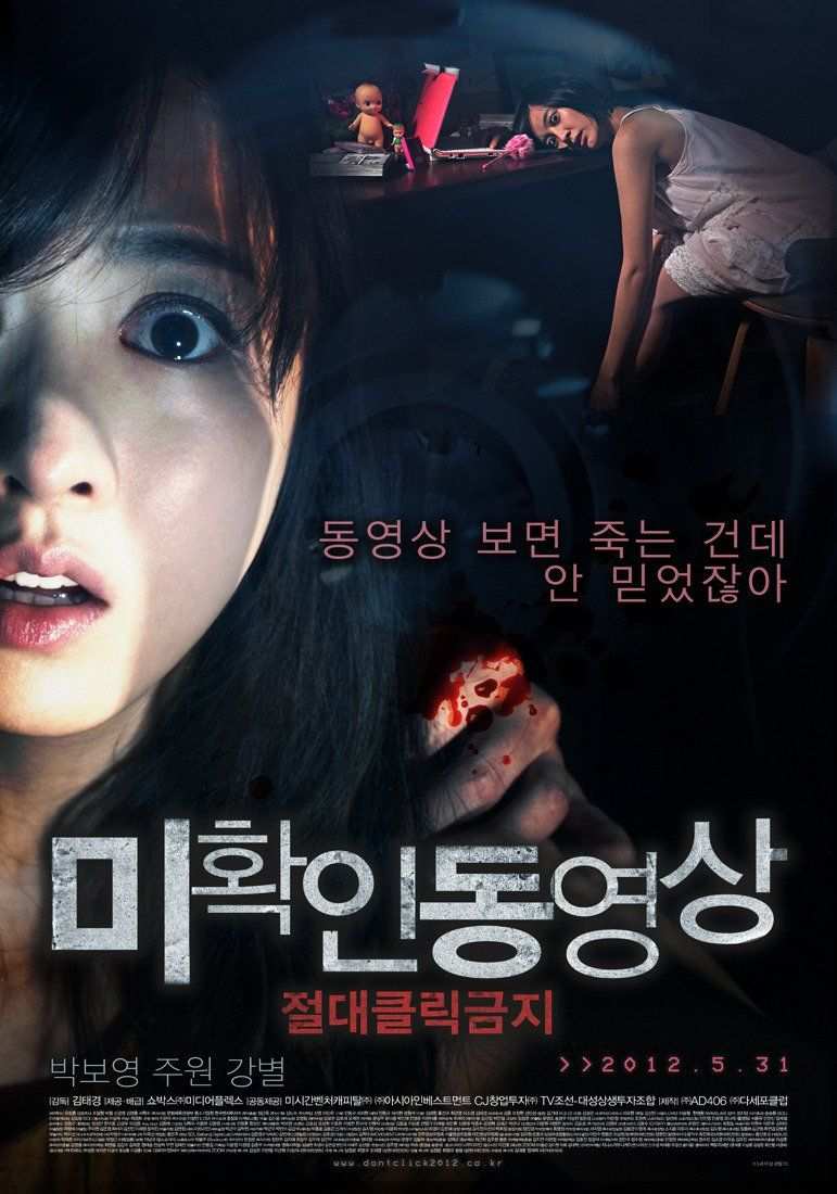 Korean Movies Opening Today 2012 05 30 In Korea Japanese Horror Movies Good Movies To Watch Japanese Horror