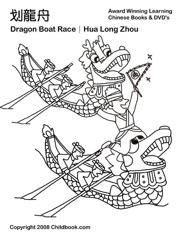 Dragon Boat Festival Coloring Pages