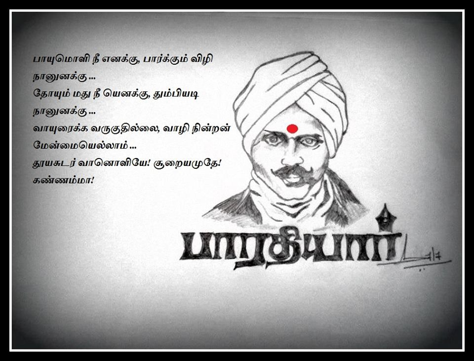 Bharathiyar With Images Teamwork Quotes Unique Quotes