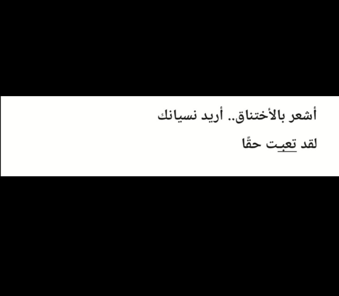 تع ـبت Arabic Quotes Quotes Arabic