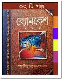 Bangla sherlock ebook holmes