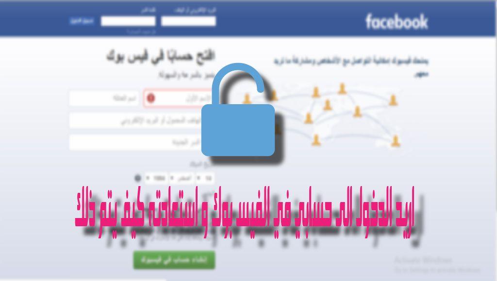 اريد الدخول الى حسابي في الفيس بوك و استعادته كيف يتم ذلك سعن Facebook Personalized Items Person