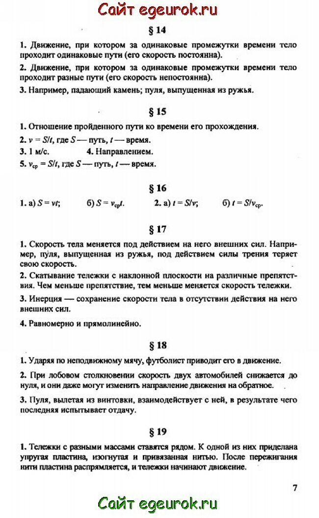Спиши ру математика 6 класс русский язык бунеев