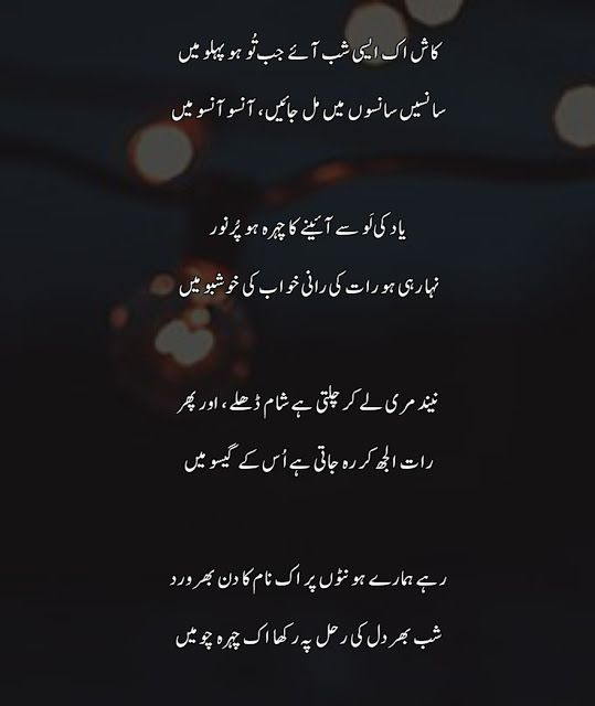Phenomenal Alish Khan Romantic Poetry Love Poetry Urdu Urdu Poetry Personalised Birthday Cards Paralily Jamesorg