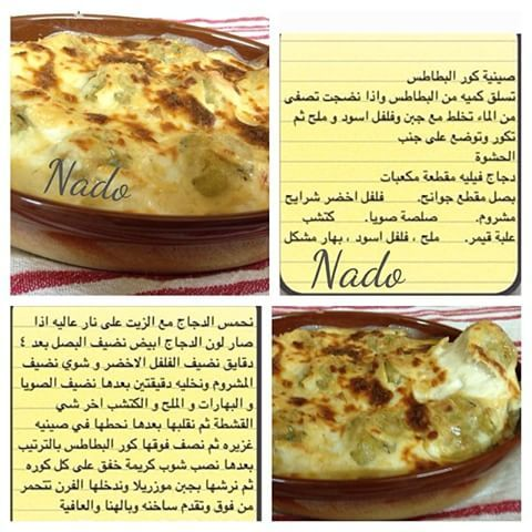 Pin By Ryry On Cook Yummy Potato Cooking Recipes Cooking