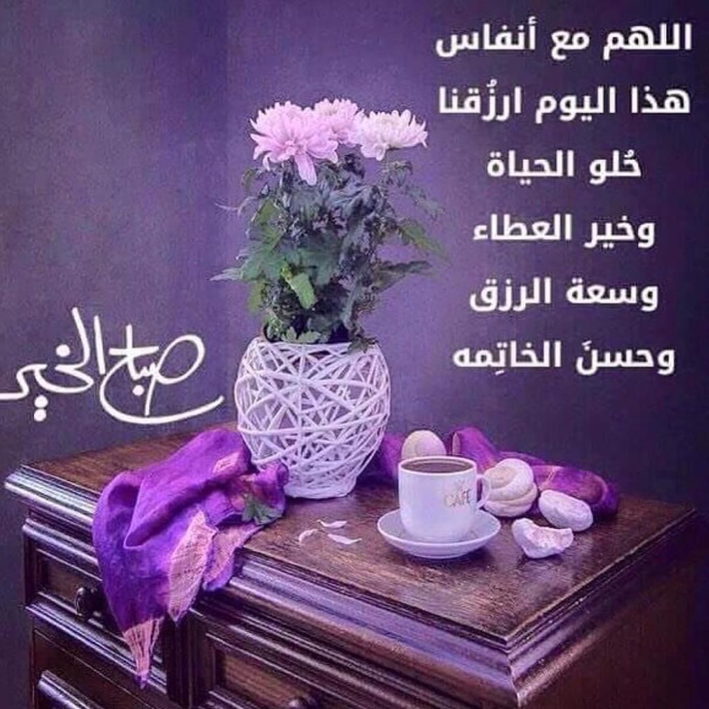 Manna Manna On Twitter Good Morning Arabic Beautiful Morning Messages Gd Morning Quotes