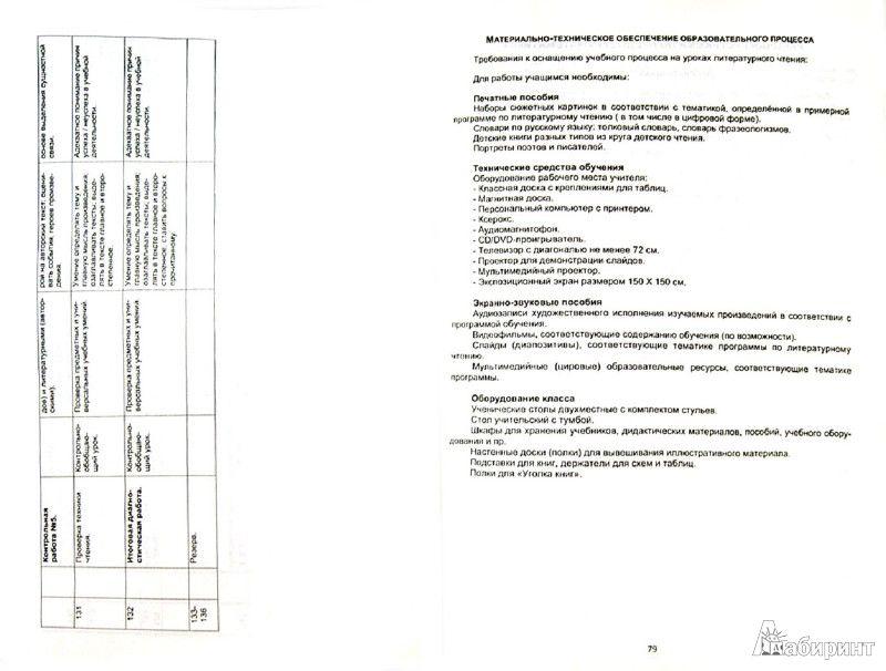 Ответы по информатике за 5 класс л.босова